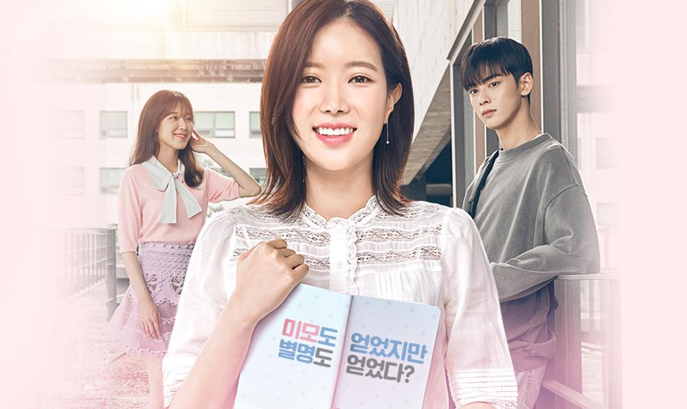 รีวิวซีรีส์ : My ID is Gangnam Beauty (2018) ที่รีเมคมาจากเว็บตูน